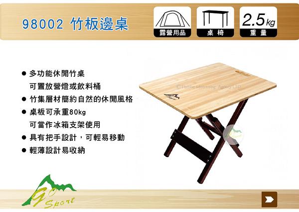 ||MyRack|| Go Sport  98002 竹板邊桌 50x40cm 可當箱支架 非coleman舒適達人