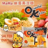 泰國 MaMa 鹹蛋黃泡麵 85g【櫻桃飾品】【31073】
