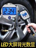 氣壓表胎壓表高精度帶充氣胎壓計汽車輪胎壓監測器數顯加氣打氣槍