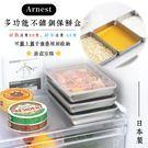 日本製Arnest 多功能不鏽鋼保鮮盒...