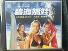 挖寶二手片-V02-015-正版VCD-電影【碧海嬌娃1】-女子衝浪運動電影(直購價)