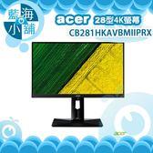 acer 宏碁 CB281HKAVBMIIPRX 28型4K三介面螢幕液晶顯示器 電腦螢幕