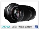 現貨!送預購禮~ LAOWA 老蛙 35mm F0.95 FF 無反全片幅用(公司貨)Canon RF/Nikon Z/SONY E