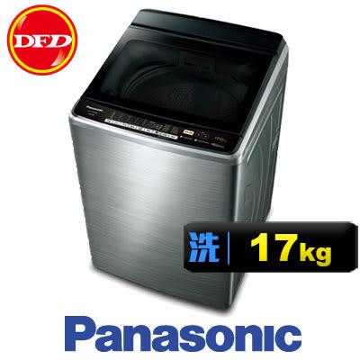 國際牌 PANASONIC NA-V188DBS-S 17kg 直立式 洗衣機 脫水 NAV188DBS 公司貨 ※運費另計(需加購)