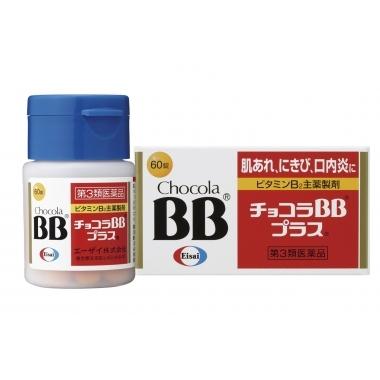 專品藥局 CHOCOLA BB PLUS 俏正美糖衣錠 60粒(高單位活性型B2) 【2009551】