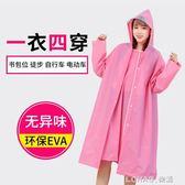 電動電瓶車自行車雨衣女成人韓國時尚騎行單人徒步男學生雨披兒童 樂活生活館