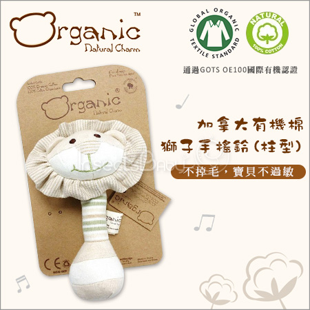 ✿蟲寶寶✿【加拿大organic】100%有機棉 使用最安心 不掉毛 棉柔軟觸感 手搖鈴-獅子