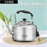 水壺 加厚電熱水壺家用燒水器不銹鋼大容量電水壺燒水電茶壺鳴笛防干燒