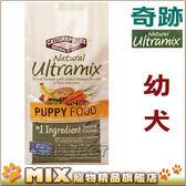 ◆MIX米克斯◆【現折100元】美國Ultramix奇跡‧天然寵物食品【幼母犬專用15磅】WDJ推薦優良飼料