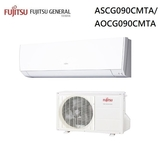 【富士通Fujitsu】 13-15坪 變頻一對一分離式冷氣(ASCG090CMTA/AOCG090CMTA)
