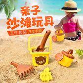 兒童沙灘玩具 卡通小熊5件挖沙鏟子玩具寶寶玩沙工具小桶鏟子套裝igo 3c優購
