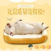 狗窩四季通用貓窩小大型犬狗狗墊子保暖寵物狗狗床【淘嘟嘟】
