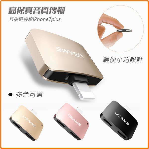蘋果 7 耳機轉接頭線 iPhone7plus 7P 一拖二 充電 聽歌 通話 三合一 轉換器 充電器 便攜【極品E世代】