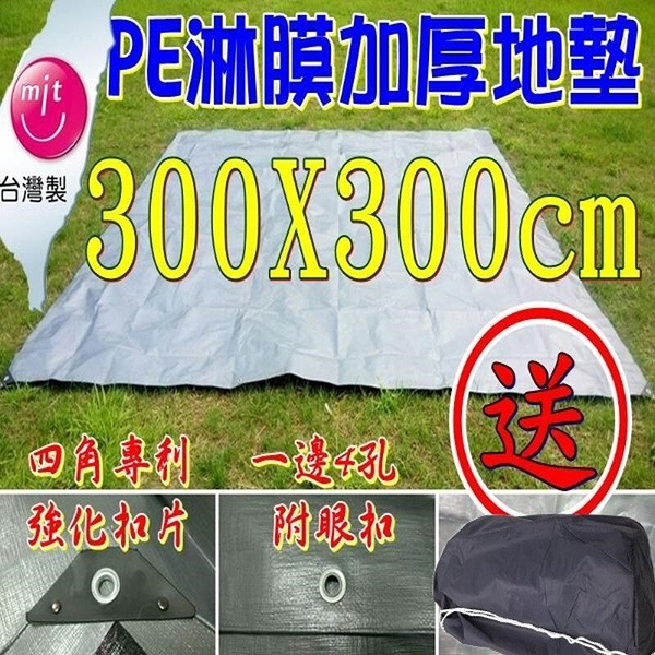 【南紡購物中心】加厚PE淋模防水地墊 送收納袋 300X300cm