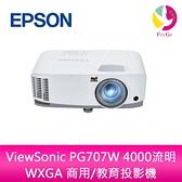 分期0利率 ViewSonic PG707W 4000流明 WXGA 商用/教育投影機 公司貨 原廠保固3年
