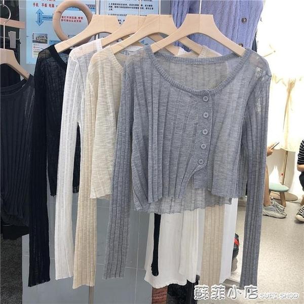 超薄款針織小開衫女夏季新短款長袖露肚臍冰絲空調衫防曬披肩外套 蘇菲小店