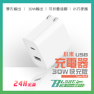 【刀鋒】小米USB充電器30W快充版(T...