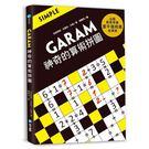 【和平國際】GARAM 神奇的算術拼圖Simple←桌遊 數學 邏輯 遊戲 算術 拼圖 益智 DIY 接龍