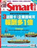 SMART智富月刊 6月號/2020 第262期