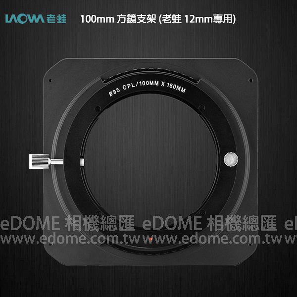 LAOWA 老蛙 12mm F2.8 D-Dreame 專用支架 (免運 湧蓮國際公司貨) 100mm 方鏡支架 濾鏡支架 托架 鋁框