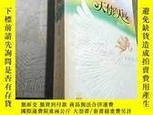二手書博民逛書店天使在人間罕見美繪版 小說卷二Y282666 海飛 中國少年兒童出版社 出版2005