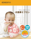 日本EDISON(5個月~2歲)嬰兒圍兜兜防屑防渣扣式捲收 粉花朵/藍白雲【JE精品美妝】