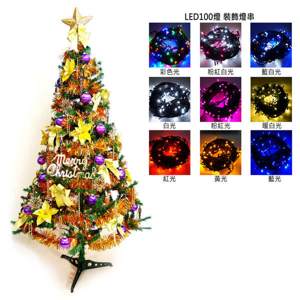 幸福6尺/6呎(180cm)一般型裝飾綠聖誕樹  (+金紫色系配件)+100燈LED燈1串(附控制器跳機)(本島免運費)