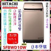 【日立家電】日本原裝10公斤溫水噴霧尼加拉飛瀑直立式洗脫烘《SFBWD10W》N香檳金
