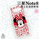 正版 迪士尼 透明 軟殼 三星 Note8 N9500 6.3吋 手機殼 保護套 米奇 米妮 史迪奇 背景 手機套 保護殼