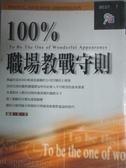 【書寶二手書T2/財經企管_LFL】100%職場教戰守則_彭一洪