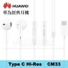 【原廠盒裝】HUAWEI CM33 華為經典耳機/ Type C /三鍵線控/麥克風/耳塞式 /支援Hi-Res-ZW