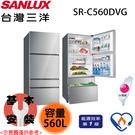 【SANLUX三洋】560L 1級采晶玻璃變頻四門電冰箱 SR-C560DVG 含基本安裝 免運費