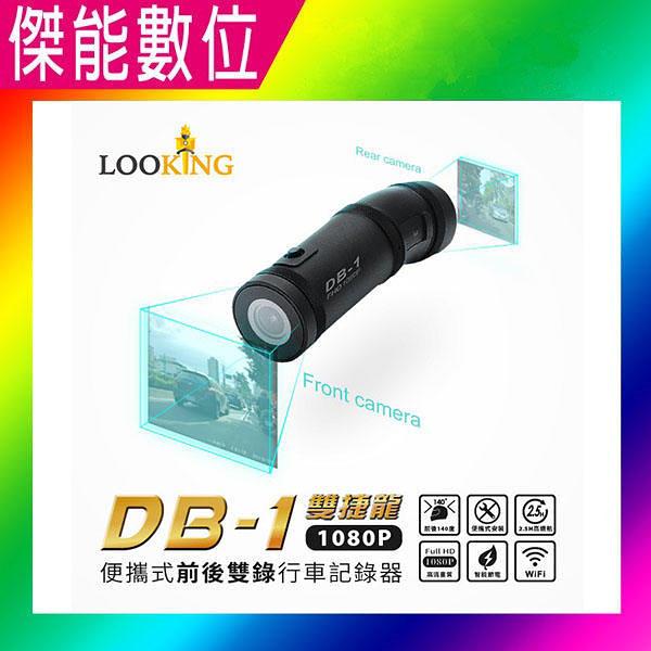 LOOKING 錄得清 DB-1【贈64g記憶卡】雙捷龍 WIFI 前後雙錄 1080P 機車行車記錄器
