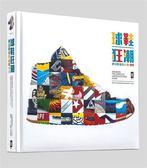 球鞋狂潮:夢幻限量款必收500(英國Thames & Hudson原廠印製,首度繁體中文版限量上...