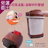 SANKI 好福氣高桶足浴機+獨立氣泡發熱墊雙人橙 咖啡色【免運直出】