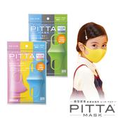《日本製》PITTA MASK 高密合可水洗口罩 一包3入【兒童COOL/兒童SWEET】  ◇iKIREI