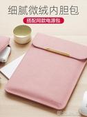 筆記本內膽包電腦包蘋果Macbook air13男女pro15小米12保護套14寸華為m 新北購物城