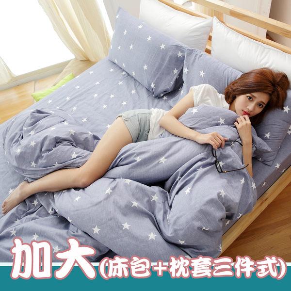 【北歐白星】雙人加大三件式磨毛超細纖維床包+枕套組