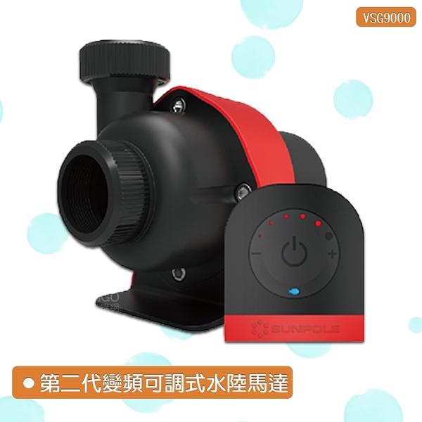 【台灣崧騰】VSG9000 第二代變頻可調式水陸馬達 沉水馬達 水族用品 變頻馬達 魚缸