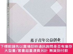 二手書博民逛書店罕見基於青年公益創業能力提升的社會支持體系研究Y331830 劉蕾 中國社會出