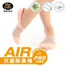 瑪榭 AIR抗菌除臭高腳背隱形襪-MF細條紋款-顏色隨機 (22~24cm) MS-21703