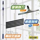 【VICTORY】二段式不鏽鋼玻璃刮刀組...