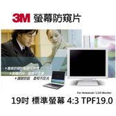 3M 19吋 TPF19.0 標準螢幕 4:3 螢幕防窺片 保護片