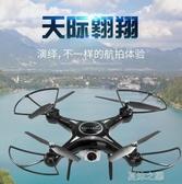 遙控玩具-無人機高清專業小型小學生兒童男孩玩具航拍四軸飛行器遙控飛機