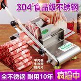 304 羊肉切片機 切肉片機  商用家用羊肉捲切片機 手動 刨肉機igo 摩可美家