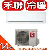 《全省含標準安裝》禾聯【HI-GA85H/HO-GA85H】變頻冷暖分離式冷氣14坪