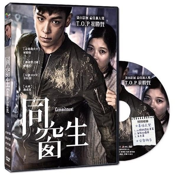 同窗生 DVD(購潮8)