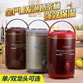 奶茶桶 飲料桶 歐式商用奶茶桶保溫桶豆漿桶果汁桶涼茶桶6L8L10L單龍雙龍奶茶桶 igo 城市科技