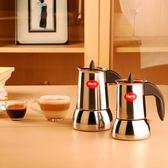 摩卡壺 家用304不銹鋼意式煮咖啡壺 igo薇薇家飾
