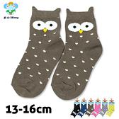 【衣襪酷】造型襪口 童襪 貓頭鷹款 台灣製 芽比 YABY